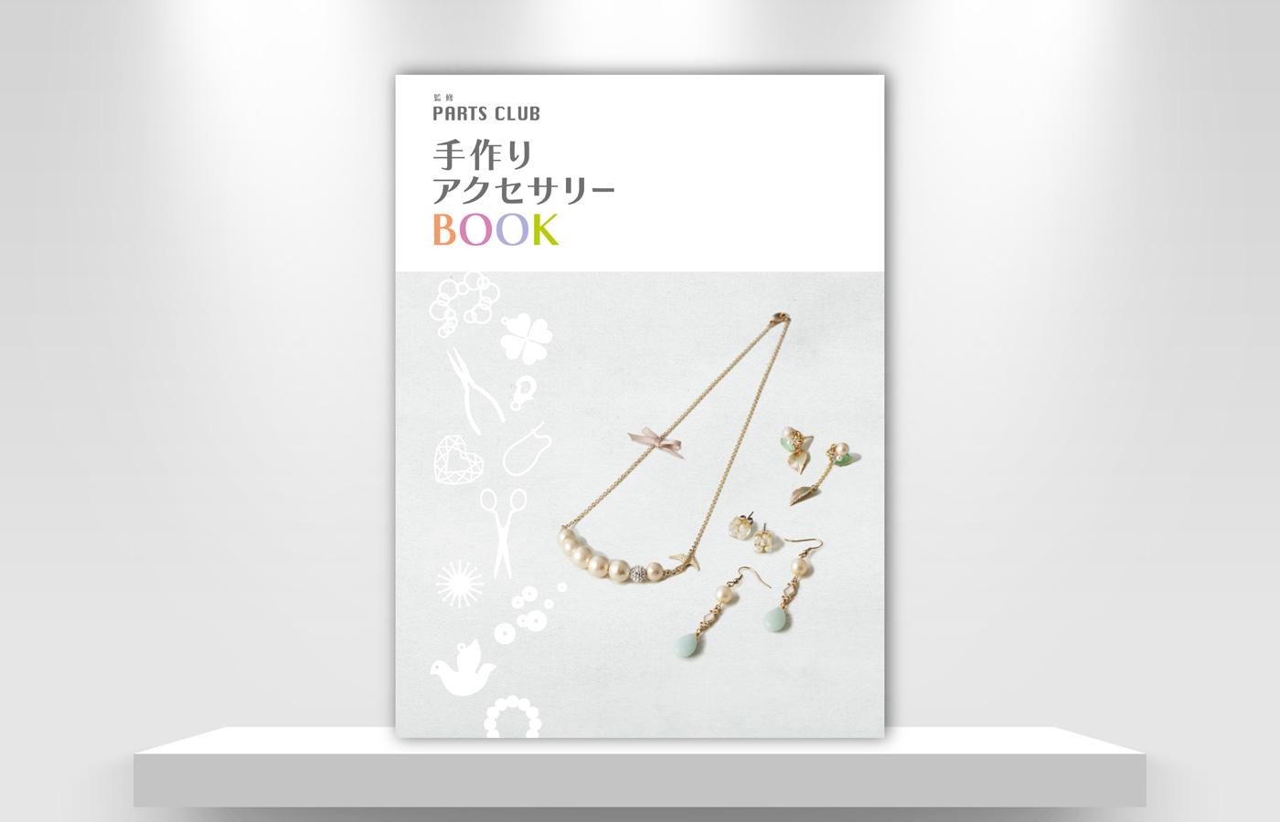 PARTS CLUB 監修 手作りアクセサリーBOOK