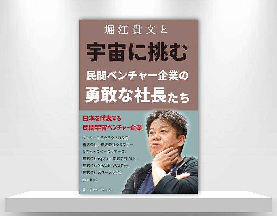 堀江貴文と宇宙に挑む民間ベンチャー企業の勇敢な社長たち