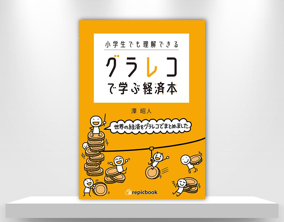 小学生でも理解できる グラレコで学ぶ経済本